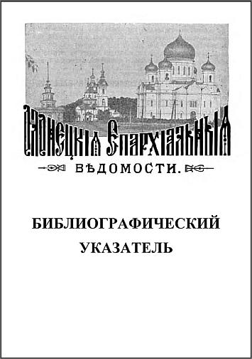 Олонецкие епархиальные ведомости (1898–1918): библиографический указатель