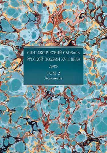 Синтаксический словарь русской поэзии XVIII века. Т. 2: Ломоносов