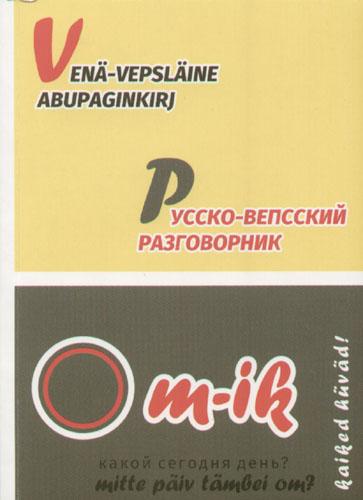 Русско-вепсский разговорник = Venä-vepsläine abupaginkirj