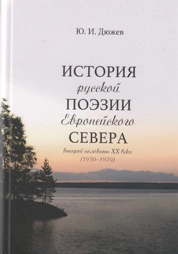 История русской поэзии Европейского Севера второй половины ХХ века (1950-1970)