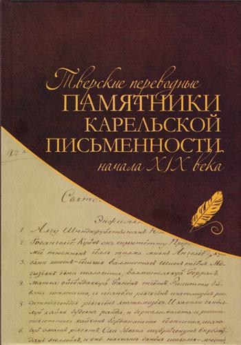 Тверские переводные памятники карельской письменности начала XIX века