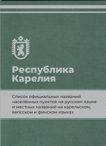 Республика Карелия: список официальных названий населённых пунктов на русском языке и местных названий на карельском, вепсском и финском языках
