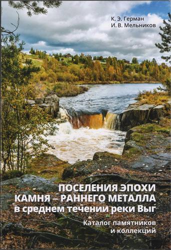 Поселения эпохи камня - раннего металла в среднем течении реки Выг. Каталог памятников и коллекций