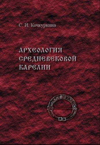 Археология средневековой Карелии