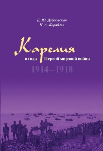 Карелия в годы Первой мировой войны 1914–1918