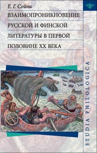 Взаимопроникновение русской и финской литературы в первой половине ХХ века