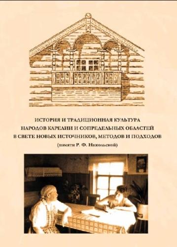 История и традиционная культура народов Карелии и сопредельных областей в свете новых источников, методов и подходов (памяти Р.Ф. Никольской)