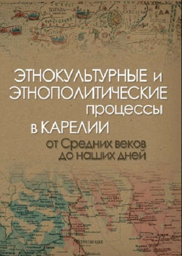 Этнокультурные и этнополитические процессы в Карелии от Средних веков до наших дней