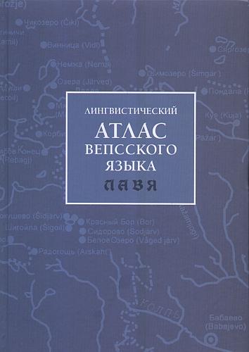Лингвистический атлас вепсского языка (ЛАВЯ)