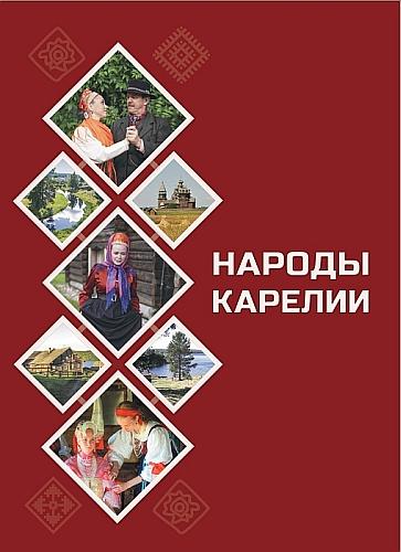 Народы Карелии: историко-этнографические очерки