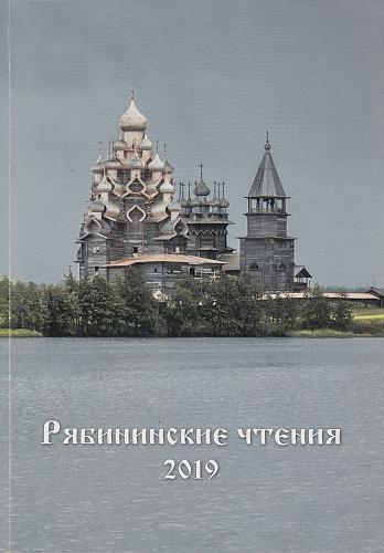 Рябининские чтения - 2019: материалы VIII конференции по изучению и актуализации культурного наследия Русского Севера