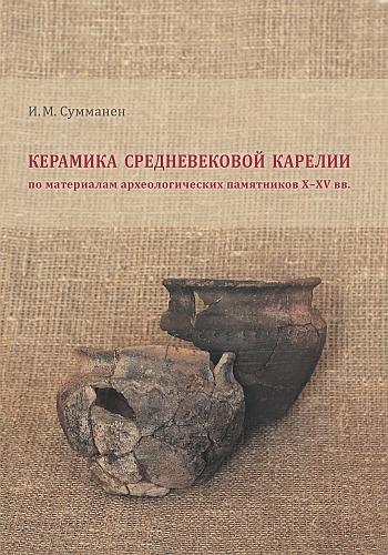 Керамика средневековой Карелии (по материалам археологических памят- ников X–XV вв.)