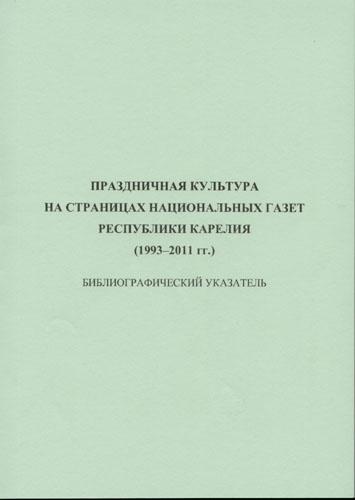 Праздничная культура а страницах национальных газет Республики Карелия (1993-2011 гг.). Библиографический указатель