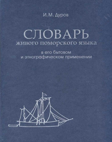 Словарь живого поморского языка в его бытовом и этнографическом применении