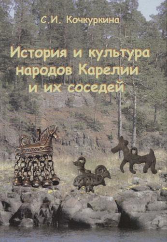 История и культура народов Карелии и их соседей (средние века)