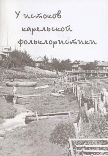 У истоков карельской фольклористики. Вып.3. К 100-летию А.П.Разумовой