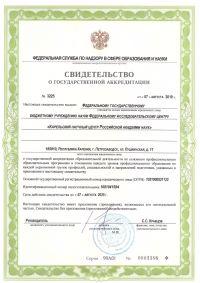 Свидетельство о государственной аккредитации № 3225 от 17.08.2019