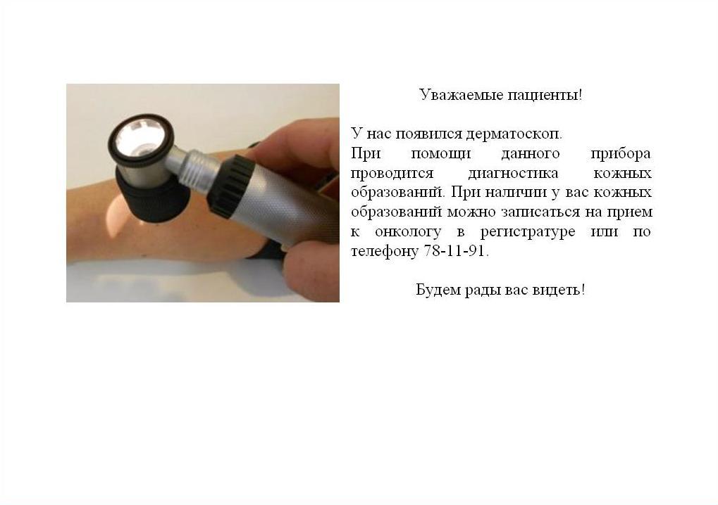 Дерматоскоп