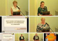 Всероссийские чтения «Мир образов фольклора: памяти Неонилы Артёмовны Криничной»