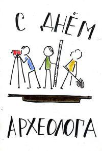 С днем археолога