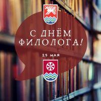 25 мая - День филолога