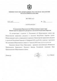Приказ о назначении Председателя Общественного совета при Министерстве природных ресурсов и экологии Республики Карелия