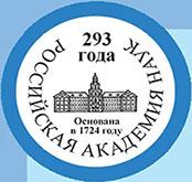 Российской академии наук 293 года