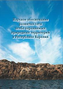 Научное обоснование развития сети особо охраняемых природных территорий в Республике Карелия
