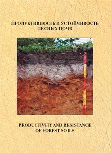 Продуктивность и устойчивость лесных почв: Материалы III Международ. конф. (Петрозаводск 7-11.09.2009 г.)