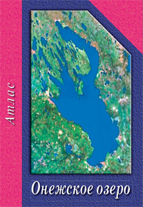 Онежское озеро. Атлас
