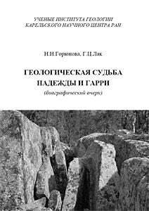 Геологическая судьба Надежды и Гарри (биографический очерк)