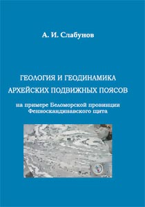 Геология и геодинамика архейских подвижных поясов (на примере Беломорской провинции Фенноскандинавского щита)