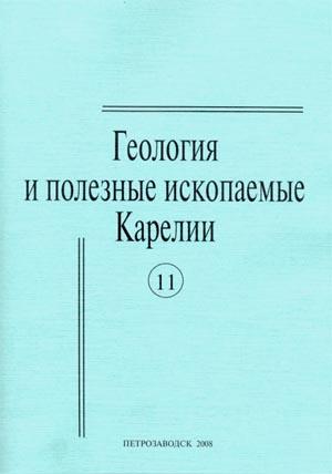 Геология и полезные ископаемые Карелии. Вып. 11