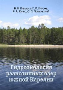 Гидроэкология разнотипных озер южной Карелии