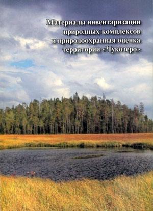 Материалы инвентаризации природных комплексов и природоохранная  оценка территории «Чукозеро»