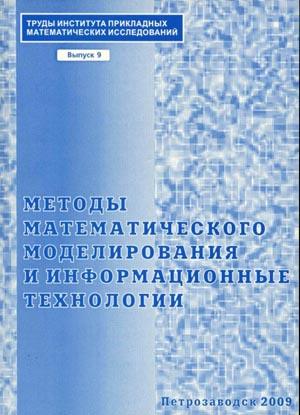 Методы математического моделирования и информационные технологии. Труды ИПМИ КарНЦ РАН. Вып. 9