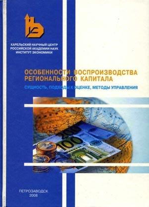Особенности воспроизводства регионального капитала: сущность, подходы к оценке, методы управления