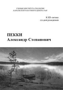 Пекки Александр Степанович (к 85-летию со дня рождения)