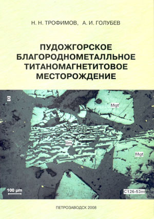 Пудожгорское благороднометалльное титаномагнетитовое месторождение