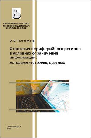 Стратегия периферийного региона в условиях ограничения информации: методология, теория и практика