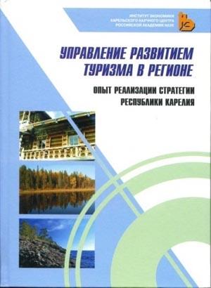 Управление развитием туризма в регионе. Опыт реализации Стратегии Республики Карелии