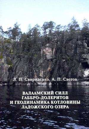 Валаамский силл габбро-долеритов и геодинамика котловины Ладожского озера