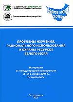 Проблемы изучения, рационального использования и охраны ресурсов Белого моря