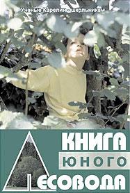 Книга юного лесовода: Учебное пособие по основам лесоведения, лесоводства и охраны природы для обучающихся по дополнительным образовательным программам