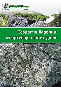 Геология Карелии от архея до наших дней