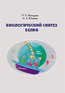 Биологический синтез белка: учебное пособие