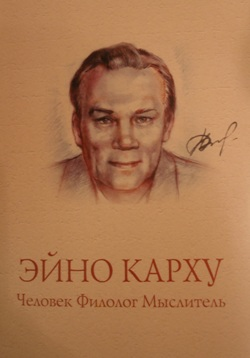 Обложка сборника (фото Сергея Хохлова)