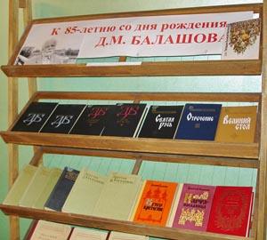 Выставка произведений Балашова