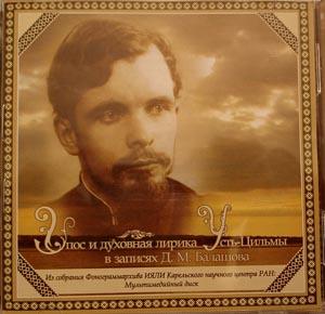 Внешний вид компакт-диска с портретом Балашова