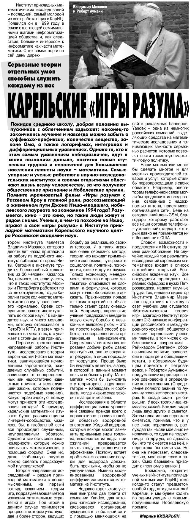Интервью Мазалова в МК